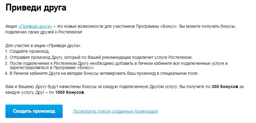 Акция-приведи-друга-от-Ростелеком