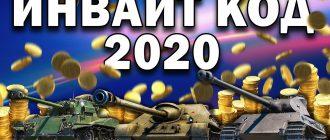 Инвайт коды WOT на февраль 2020