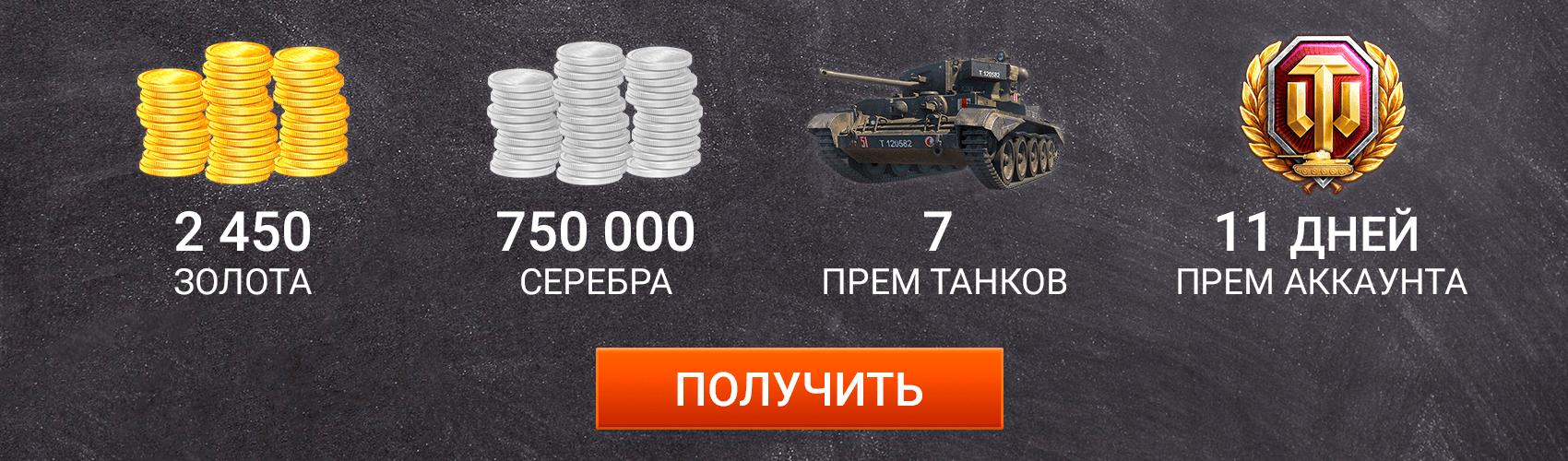 t-127-инвайт-код-Tankolet